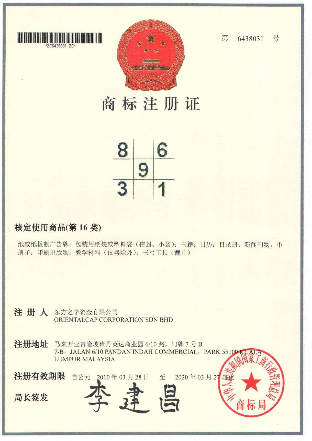 OMC 13689 Trademark
